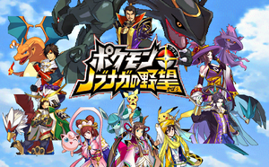 Pokemon + Nobunaga's Ambition is HERE! by gaming123456
