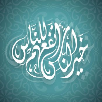Islamic calligraphy by 3ESAWY