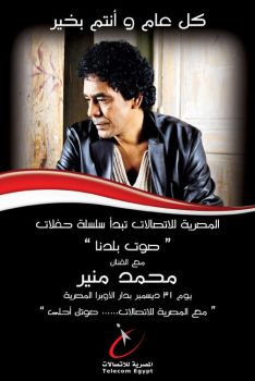 mounir 2007 by confucius77