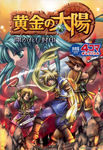 Golden Sun Front Cover by Rafa9258