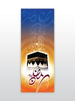 Ramadhan poster 01 by Visual-Vision-co