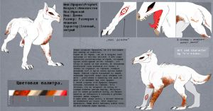 Propher reference sheet by R-r-ricko