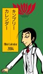 Calendar Cover by sweet-suzume