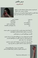 Fake Blood Tutorial - Arabic by Talky-Walky