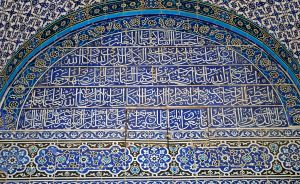 Dome of the Rock, 5 by dpt56