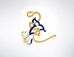 Sarah Calligraphy by waelswid
