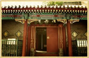 Qing Zhen Temple Mosque Beijing China by davidmcb