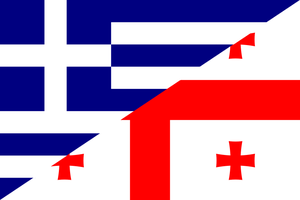Greek-Georgian Friendship