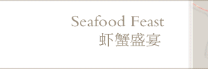 e-banner seafood by Jerry-she
