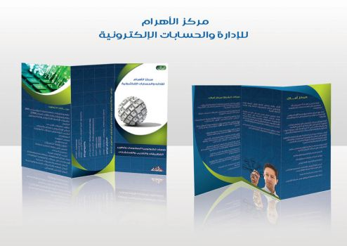 Amac - Brochure by wallaa-art