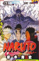Naruto vol. 51 cover - preview by Thecmelion