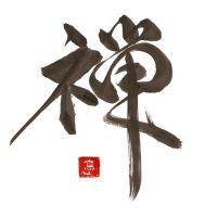 Zen Inspired Calligraphy by cathexis-life