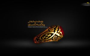 ring-hussein by shiawallpapers