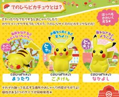 Electronic 'Palm Pikachu' figurines! by ryanthescooterguy