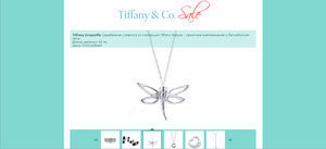 Tiffany-sale by Xammer2000