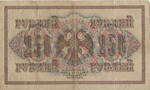 Russian Empire 250 Ruble banknote 1917 [BACK] by Kdick0987654321