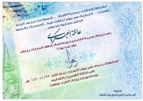Zahra Al3bkri Wedding Cards by ubd17