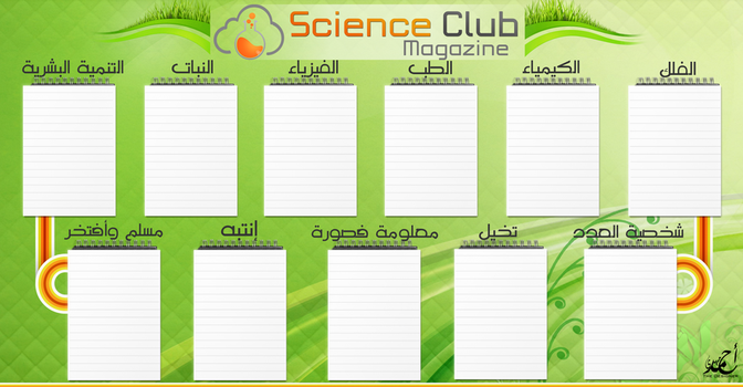 Science Club magazine2 by AhMeD-MaHdY