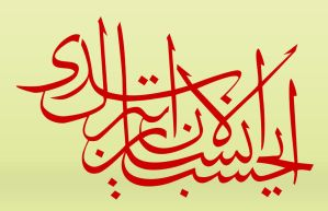 ottomans calligraphy 2 by ademmm