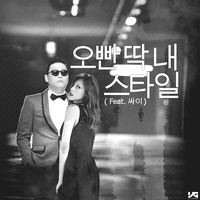 Hyun A - Oppa You're My Style by J-Beom