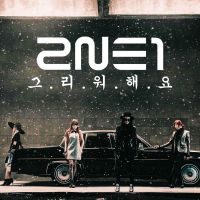 2NE1 - Missing You by AHRACOOL