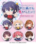 Chuunibyou Demo Koi ga Shitai! - button set by Ninamo-chan