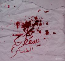 Down with military rule by wamasat