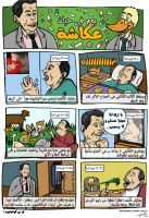 Barbatoze Comics: Youm Fe 7ayat Okasha by sheefo