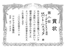 My Japan Cup Certificate by Shimo-taishou